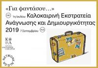 «Για φαντάσου… Μια βαλίτσα με εισιτήριο μια σελίδα»