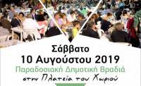 Πληθώρα εκδηλώσεων στα πλαίσια του 14ου Ανταμώματος Απανταχού Λιοπρασιτών