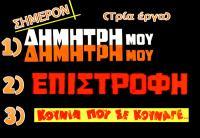 Οι Τρικαλινοί αγαπούν το Ελληνικό σινεμά...