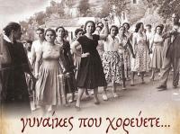 «Γυναίκες που χορεύετε…» από την Ομάδα Γυναικών Γαρδικίου η Μαρουσιάνα