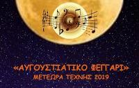 Στο πάρκο της Θεόπετρας θα πραγματοποιηθεί και φέτος η μουσική εκδήλωση «Αυγουστιάτικο Φεγγάρι», στο πλαίσιο του ΜΕΤΕΩΡΑ ΤΕΧΝΗΣ 2019