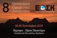 8η Θεσσαλική Ορειβατική Συνάντηση