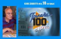 Στις 10 το πρωί κάθε Σάββατο ο Σωκράτης Τσαγκαδόπουλος στον fm100