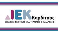 Εγγραφές νέων σπουδαστών/τριων στο ΙΕΚ Καρδίτσας