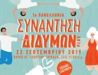 Το πρόγραμμα της 1ης Πανελλήνιας Συνάντησης Διδύμων
