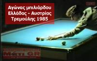 Μπιλιάρδο: Όταν Ο Νίκος Τρεμούλης Κατατρόπωνε Τους Αυστριακούς Το 1985 - Βίντεο