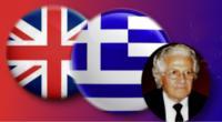 Κλειδί για την κατανόηση δύσκολων λέξεων της αγγλικής η ελληνική γλώσσα...