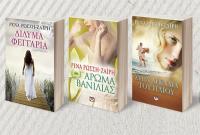 Λέσχη Ανάγνωσης Ενηλίκων: συνομιλία με τη συγγραφέα Ρένα Ρώσση-Ζαΐρη