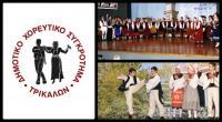 Έναρξη μαθημάτων – συνέχιση εγγραφών στο Δημοτικό Χορευτικό Συγκρότημα Τρικάλων