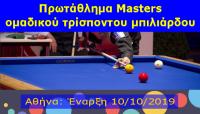 Μπιλιάρδο: Ξεκινά Το Ομαδικό Πρωτάθλημα Των Masters 2019