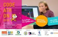 CodeAthon: Συνεχίζεται η προώθηση προγραμματισμού υπολογιστών στα Τρίκαλα