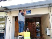 Νέες πινακίδες σε οδούς του Δήμου Τρικκαίων