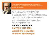 Παρουσίαση του νέου βιβλίου του Β.Τζανακάρη «ΣΜΥΡΝΗ 1919-1922, Στεργιάδης εναντίον Χρυσοστόμου»