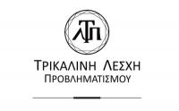 H Τρικαλινή Λέσχη Προβληματισμού. Ιδρυτική συνάντηση στον Πολυχώρο του Μουσείου Τσιτσάνη