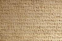 Ο παράξενος τρόπος που γράφανε οι αρχαίοι Έλληνες