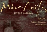 Αφιέρωμα στον Μάνο Λοίζο με τον Χ.Μοδέστου & Μ.Τύμπα