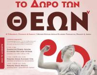 «Το Δώρο των Θεών» Ένα διήμερο Φεστιβάλ – Θεσμός  για την Αρχαία Ελληνική Μουσική & τον Πολιτισμό στο Μουσείο Κοτσανά !