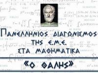 80ος Πανελλήνιος Μαθητικός Διαγωνισμός στα Μαθηματικά, «Ο ΘΑΛΗΣ»