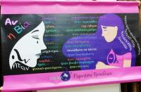 Τρίκαλα: Με μαθητές/τριες το μήνυμα ενάντια στη βία κατά γυναικών
