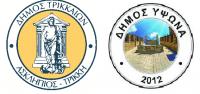 Μουσική συνάντηση «Τρικκαίων – Κυπραίων» για αδελφοποίηση σχολείων