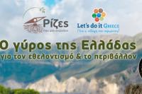 Συνάντηση στα Τρίκαλα για το Let's do it Greece 2020