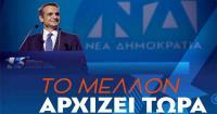 Νίκος Καρδούλας: Συμπεράσματα από το 13ο Συνέδριο της ΝΔ
