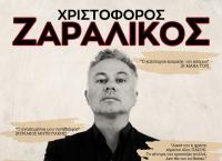 ΧΡΙΣΤΟΦΟΡΟΣ ΖΑΡΑΛΙΚΟΣ - Σάββατο 7 Δεκεμβρίου στο μουσικό στέκι