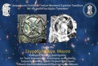 Εκθεση και ομιλία στο Μουσείο Τσιτσάνη για τον μηχανισμό των Αντικυθήρων