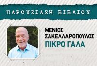Παρουσίαση του νέου βιβλίου του Μένιου Σακελλαρόπουλου