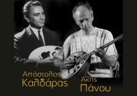 Aφιέρωμα στα τραγούδια των μεγάλων δημιουργών, Άκη Πάνου και Απόστολου Καλδάρα