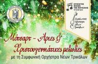 Χριστουγεννιάτικη εορταστική συναυλία από τη Συμφωνική Ορχήστρα Νέων Τρικάλων