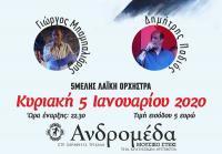 45 χρόνια Δημήτρης Μητροπάνος (1967-2012)-«Ο τελευταίος λαϊκός  μύθος»