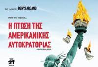 Κωμική περιπέτεια στον Δημοτικό Κινηματογράφο Τρικάλων