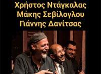 Χρήστος Ντάγκαλας Μάκης Σεβίλογλου Σάββατο 18 Ιανουαρίου στο «Ανδρομέδα»