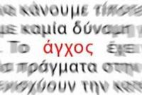 Την προσεχή Τρίτη Η διάλεξη του Φ.Ι.ΛΟ.Σ. για τους κινδύνους του άγχους με ομιλητή τον καθηγητή Γεώργιο Χρούσο