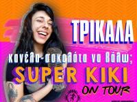 H Super Kiki στα Τρίκαλα μοιράζει γέλιο, συγκίνηση και... μπινελίκια !