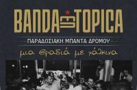 Σάββατο βράδυ οι μοναδικοί BANDA ENTOPICA στo μουσικό στέκι Ανδρομέδα