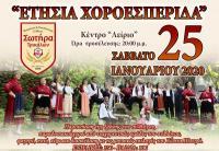 Ετήσια Χοροεσπερίδα του Μορφωτικού Εκπολιτιστικού Συλλόγου Σωτήρα Τρικάλων