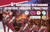 Το 5ο Πανελλήνιο Πρωτάθλημα Αισθητικής Ομαδικής Γυμναστικής στα Τρίκαλα