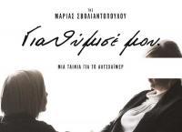 «Για θύμισέ μου»: Μια ταινία για το Αλτσχάιμερ στον Δημοτικό Κινηματογράφο