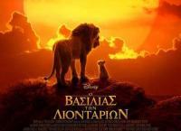 ΣΙΝΕΑΚ: Ο βασιλιάς των λιονταριών στο Μύλο Ματσόπουλου