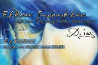 Τα έργα του ζωγράφου D.IAS (Ηλία Δημήτριου) στα Τρίκαλα