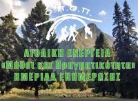 Ημερίδα του Ορειβατικού Περιηγητικού Ομίλου Πύλης με θέμα «Αιολικά Πάρκα - Μύθοι και Πραγματικότητα»