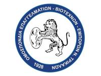 Koπή πίτας της Ομοσπονδίας ΕΒΕ Ν. Τρικάλων