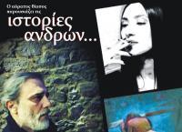 Ιστορίες Αντρών - Θεατρική Παράσταση στην Ανδρομέδα!