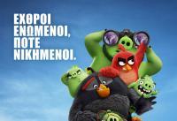 ΣΙΝΕΑΚ: Angry Birds, Η ταινία 2