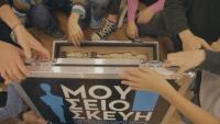 Το Μουσείο Τσιτσάνη «συναντά» το Μουσείο Κυκλαδικής Τέχνης μέσω του Νηπιαγωγείου Φλαμουλίου