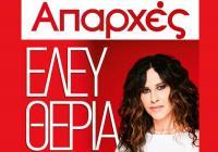 Η Ελευθερία Αρβανιτάκη στην μουσική σκηνή Απαρχές