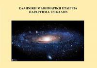 Ελληνική Μαθηματική Εταιρία