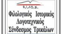 Παρουσίαση από τον Φ.Ι.ΛΟ.Σ. του επιστημονικού περιοδικού «ΤΡΙΚΑΛΙΝΑ» και του «Γλωσσαρίου Πλατάνου Τρικάλων»